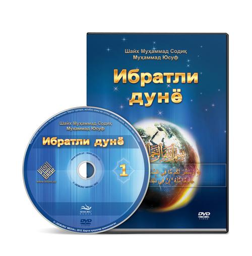 Ibrat_DVD1