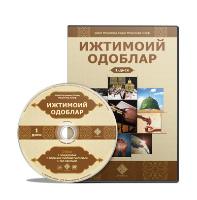 Ijtimoiy_DVD1