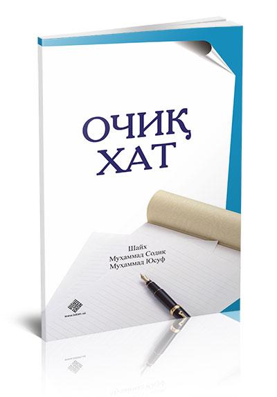 ochiqxat