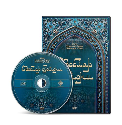 Odob_DVD-1