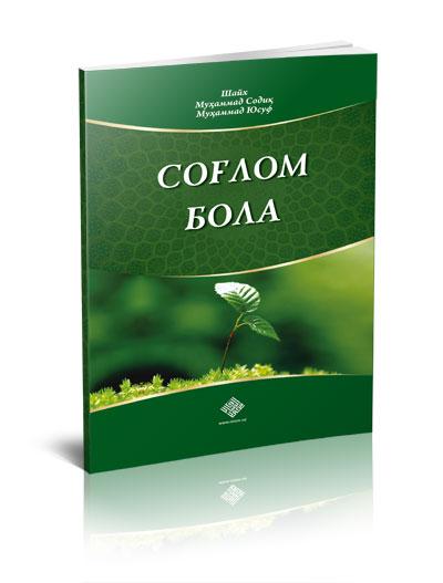 soglom_bola