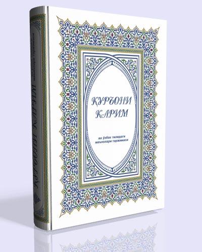 Qur'on