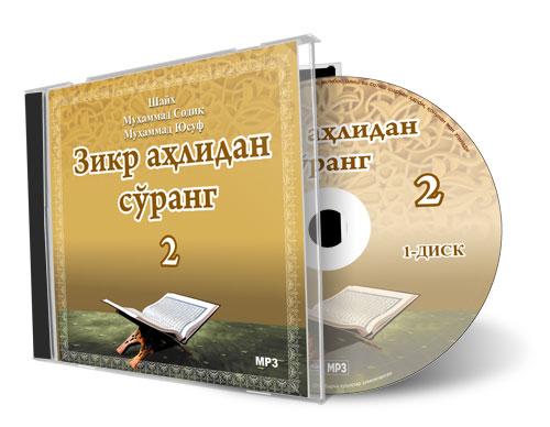 Zikr2mp3