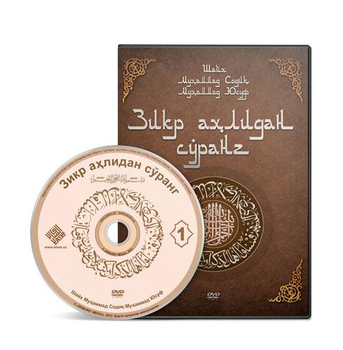 Zikr_DVD1